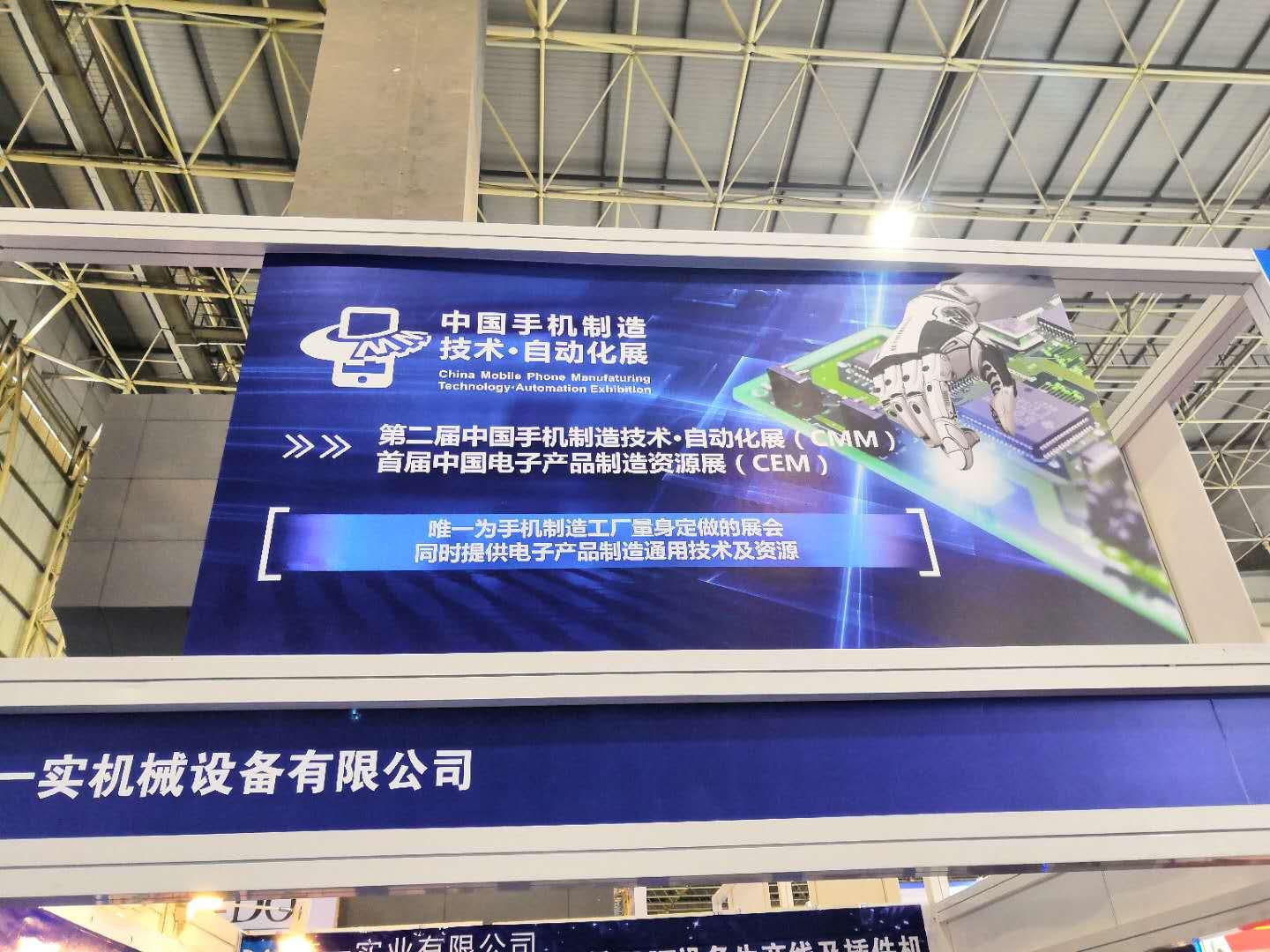 Heyi-The Second China Automation Exhibition of Mobile Phone Manufacturing Technology | Info·center-1